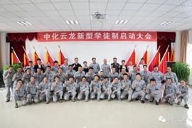 aoa体育手机登录云龙召开新型学徒制启动大会