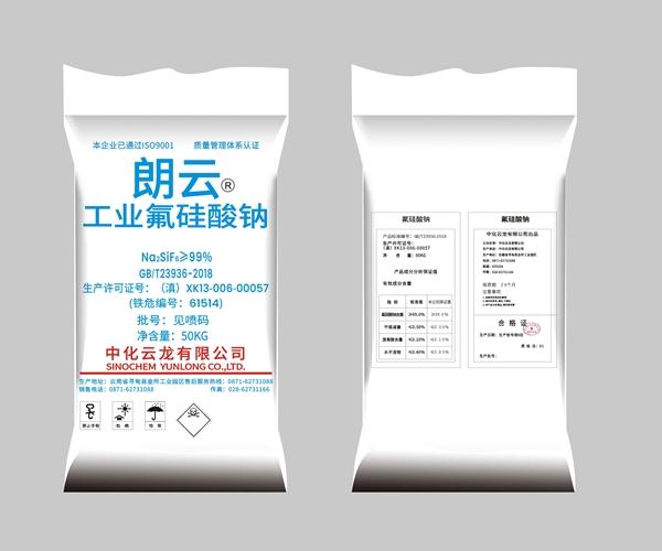 工业级氟硅酸钠-99%